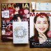 【売切れ必至】付録だけで定価超え?見逃せないベストコスメも掲載MAQUIA1月号発売中!