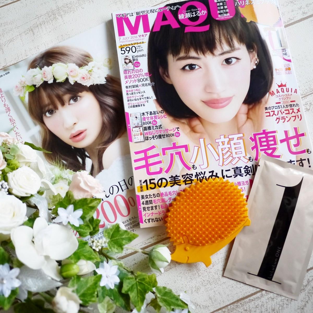 今買うべきコスメ、やるべき美容法がまるわかり☆MAQUIA7月号で夏美容トレンドを完全制覇!