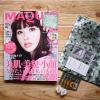 春の出会いメイク&美白準備はこの1冊で♡付録も充実 MAQUIA5月号発売中!
