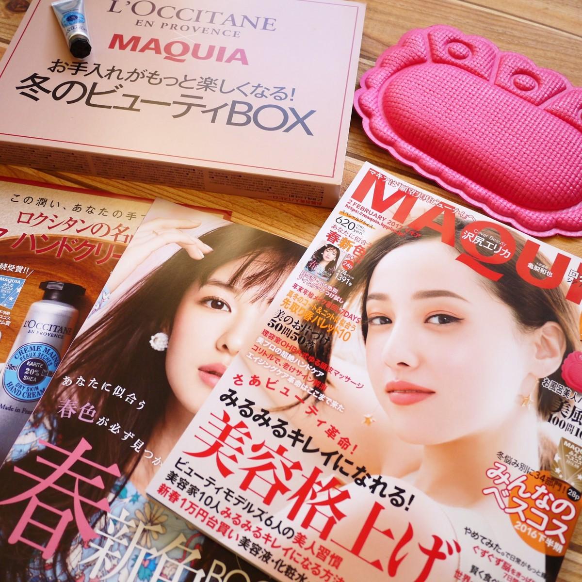 【売切れ必至】まさかのロクシタンハンドクリーム付き!MAQUIA2月号は本日発売!