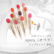 【オペラ リップティント 新色】5/24リニューアル!あの幻の限定色が定番色として復刻♩