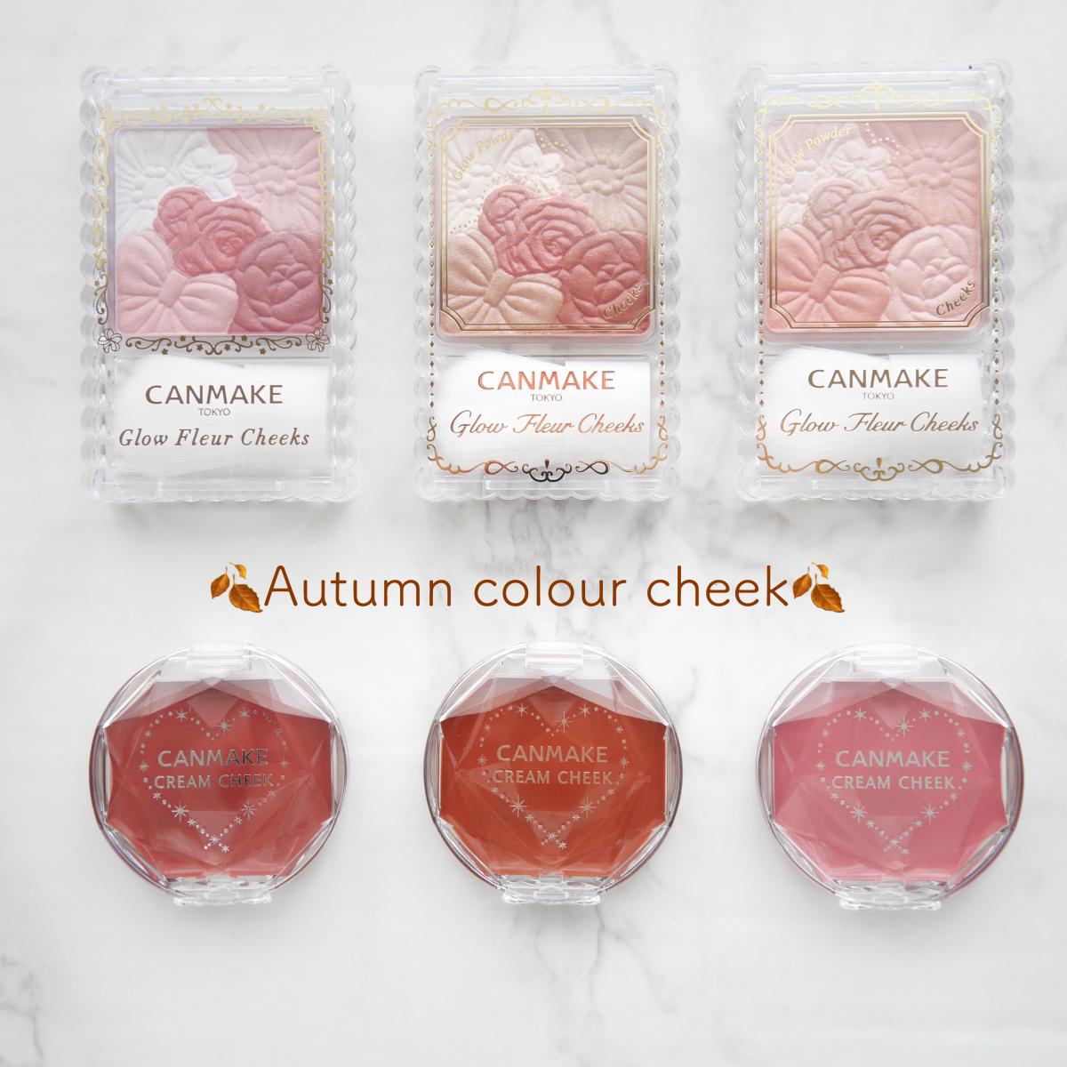 【秋色プチプラチーク(後編)】チークも秋色にチェンジ!キャンメイクの秋色チーク♩