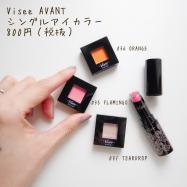 【売り切れる前に急いで!】ViseeAVANT シングルアイカラーの新色!私のおすすめはこの3色♩