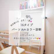 【大阪・関西圏の方におすすめ】16タイプパーソナルカラー診断に行ってきた!