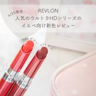 【プチプラコスメ】4/25発売 レブロンリップ新色はイエベ・ブルべに合わせた4色展開♩