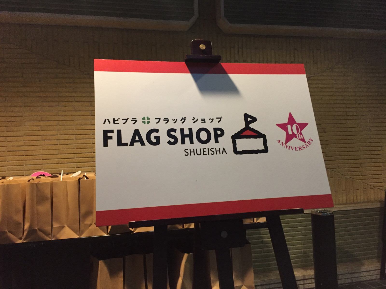 FLAG SHOP 10thAnniversary♡