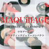 【新感覚】使うたびにクラッシュ!マキアージュ ジェリーファンデーションで化粧崩れしづらいツヤ肌に【時短メイク】
