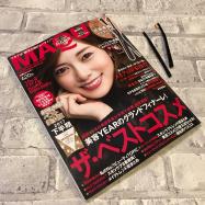 【必見の2017下半期ベスコス発表号】11/22発売・MAQUIA1月号は内容、付録ともに満足度◎!