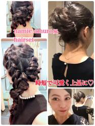 【25年間ありがとう】安室奈美恵さんをイメージした時短お呼ばれヘアセット【We♡namie.永遠にHeroです♡】