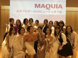 【2019年度始動】豪華でボリューミーな内容目白押し♡MAQUIA公式ブロガーオフ会2019【美の集団集まる!】