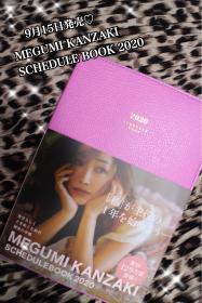 【9.15発売♡】神崎恵さんダイアリーと『美』を目指して「キレイ」を意識する日々を過ごそう♡【2020年スケジュール帳】