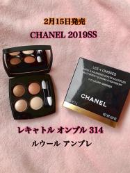 【2月15日発売】肌なじみのよい上品カラーを纏って♡CHANELのアイパレット【2019SSコスメ】