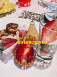 【キレイの味方】旬の果物イチゴに隠された美容&健康効果とは