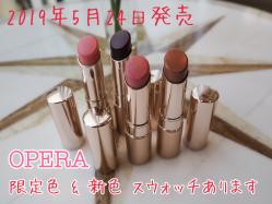 【オペラ】大人気OPERAが2019年5月24日にリニューアル♪ 新色&限定色 をスウォッチしてみた!!~プチプラ優秀リップ~