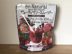 【エンナチュラル】忙しい毎日、手軽にポリフェノール・乳酸菌・酵素を補給!ビューティスムージーで腸活!