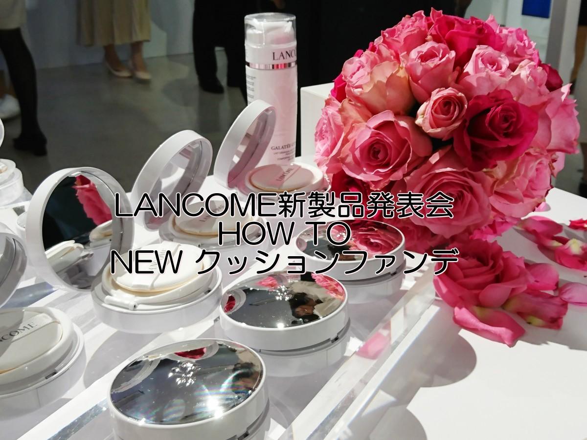 【動画:ランコム新製品発表会】クッションファンデのツヤが進化!UVや美白スキンケアも揃い踏み!