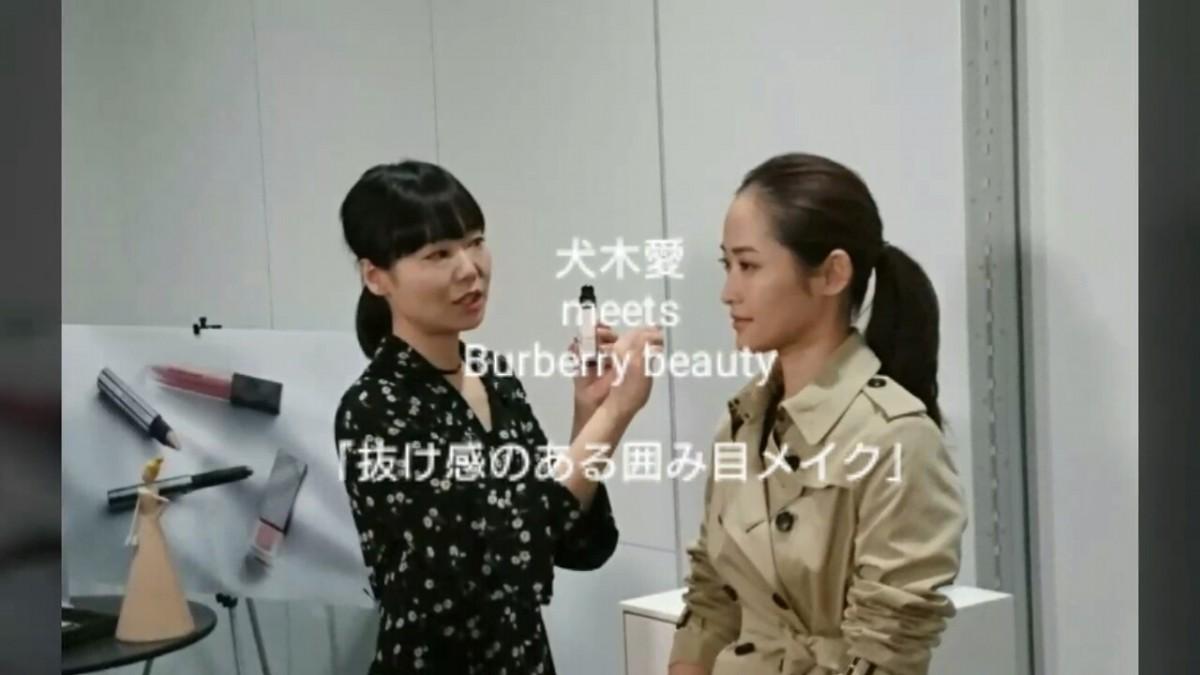 【動画】犬木愛さん直伝!バーバリーコスメで抜け感のある囲み目メイク