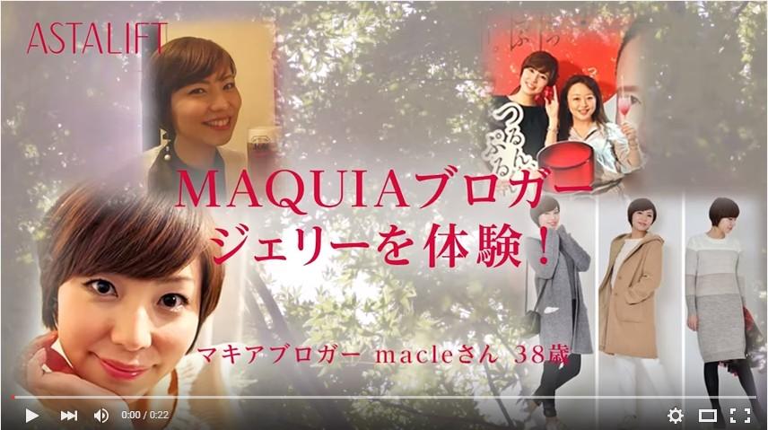 【アスタリフト動画公開中】MAQUIAブロガーmacleジェリーを体験!