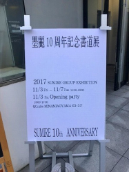 芸術の秋♡ 墨麗10周年記念書道展へ