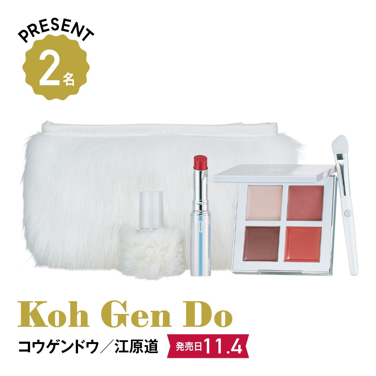 2019クリスマスコフレ&限定品:Koh Gen Do/コウゲンドウ