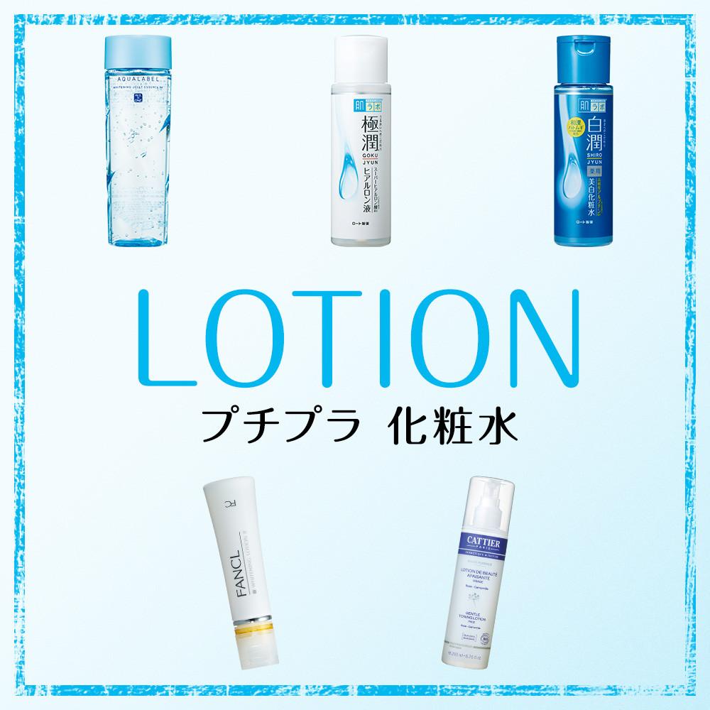 おすすめ&人気! プチプラ化粧水GALLERY