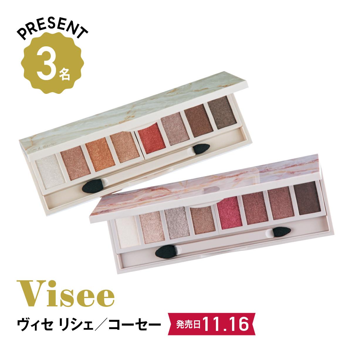 2019クリスマスコフレ&限定品:Visse/ヴィセ・リシェ
