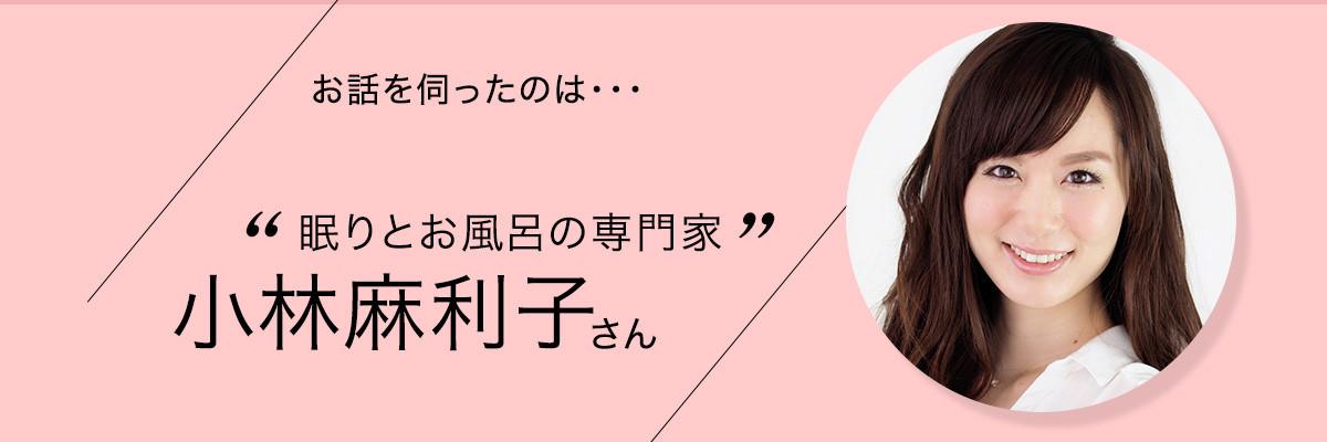 眠りとお風呂の専門家  小林麻利子さん