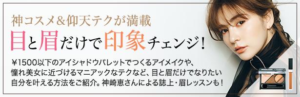 ¥1500以下のアイシャドウパレットでつくるアイメイクや、憧れ美女に近づけるマニアックなテクなど、目と眉だけでなりたい自分を叶える方法をご紹介。神崎恵さんによる誌上・眉レッスンも!