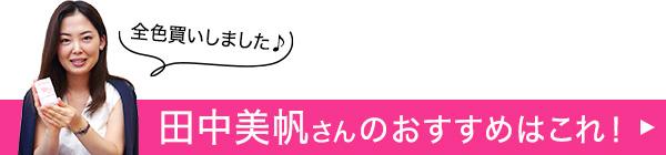 田中美帆さんの愛用プチプラコスメはこれ!