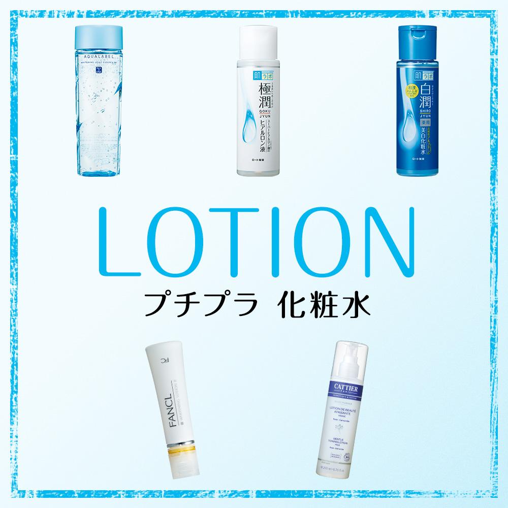 人気のプチプラコスメ-化粧水