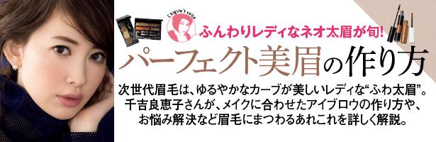 """次世代眉毛は、ゆるやかなカーブが美しいレディな""""ふわ太眉""""。千吉良恵子さんが、メイクに合わせたアイブロウの作り方や、お悩み解決など眉毛にまつわるあれこれを詳しく解説。"""