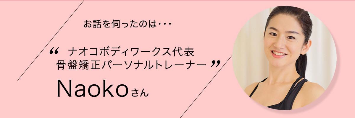 ナオコボディワークス代表 骨盤矯正パーソナルトレーナー  Naokoさん