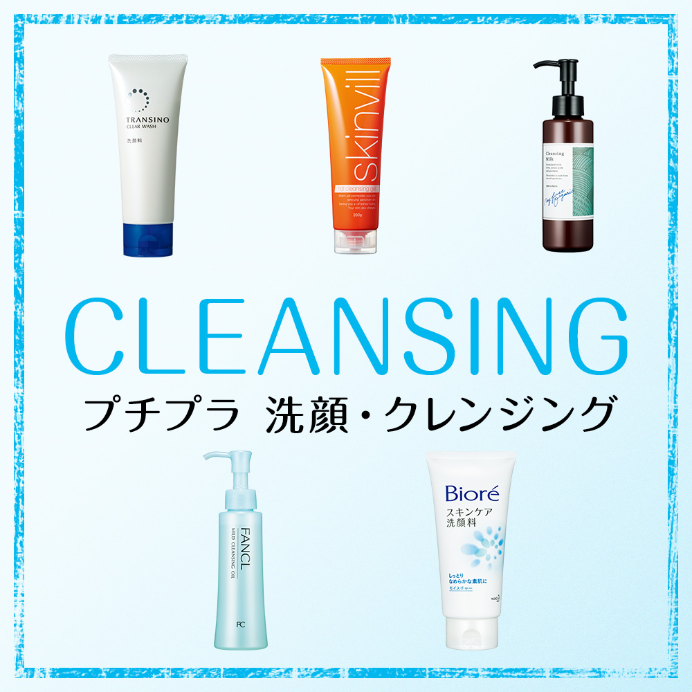 人気のプチプラコスメ-洗顔・クレンジング