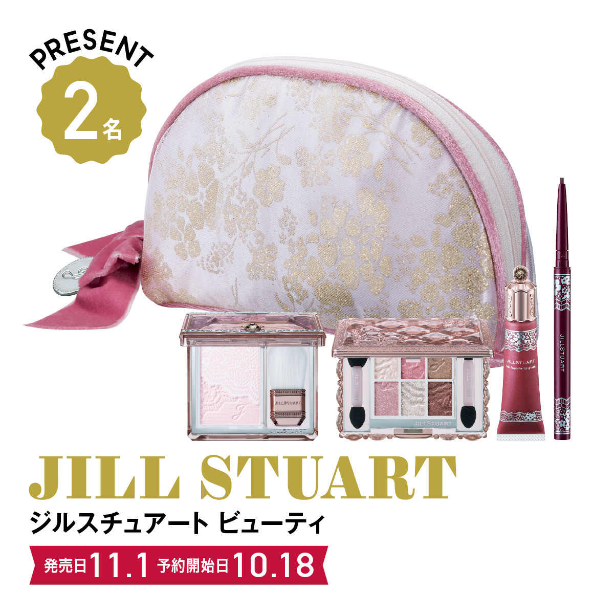 2019クリスマスコフレ&限定品:JILL STUART/ジルスチュアート ビューティ