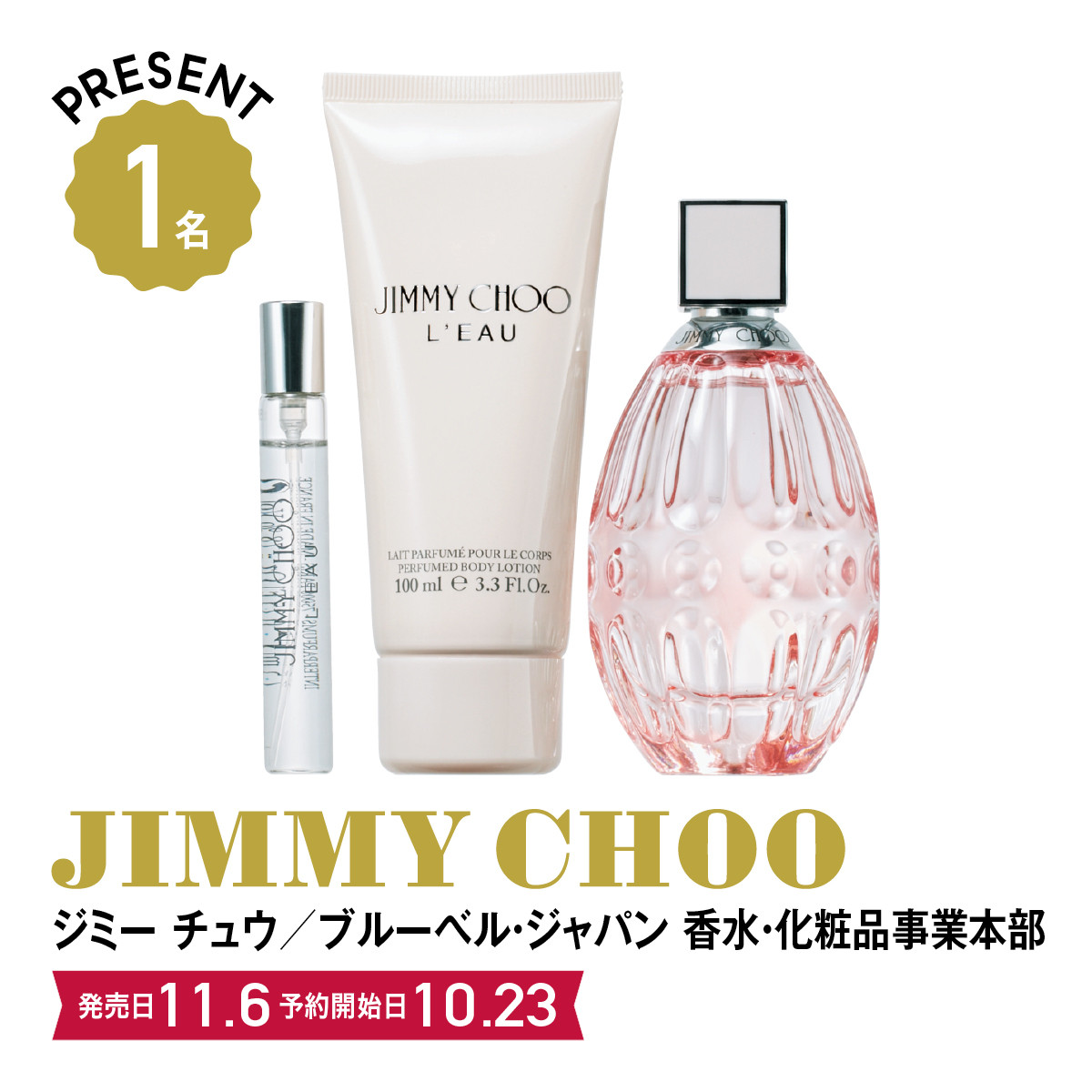 2019クリスマスコフレ&限定品:JIMMY CHOO/ジミー チュウ