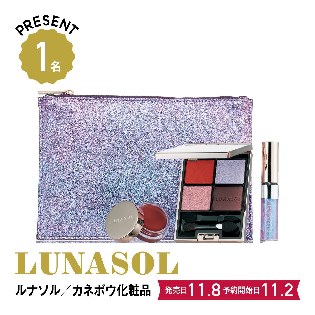 2019クリスマスコフレ&限定品:LUNASOL/ルナソル