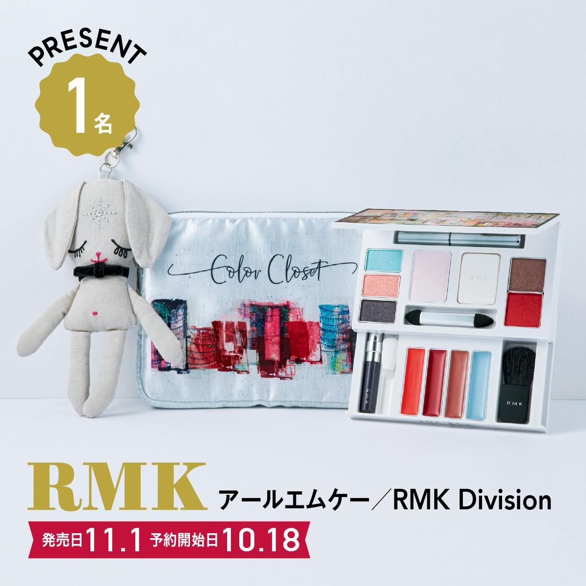 2019クリスマスコフレ&限定品:RMK/アールエムケー