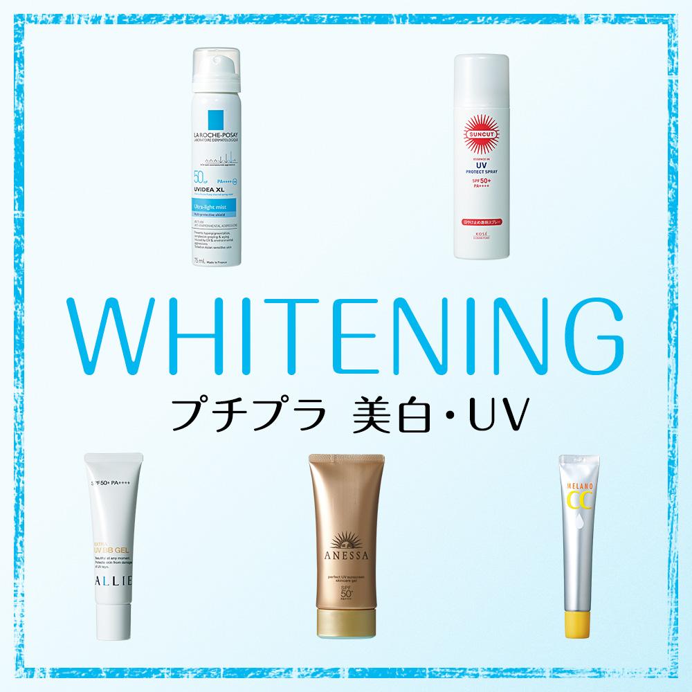人気のプチプラコスメ-美白・UV