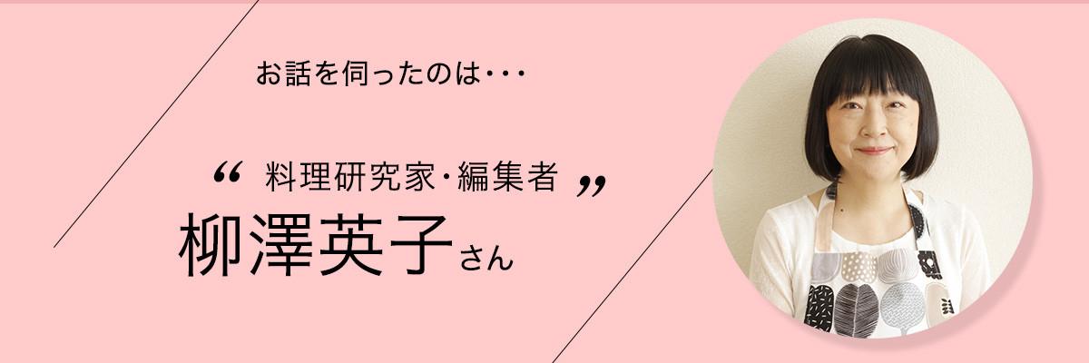 料理研究家・編集者 柳澤英子さん