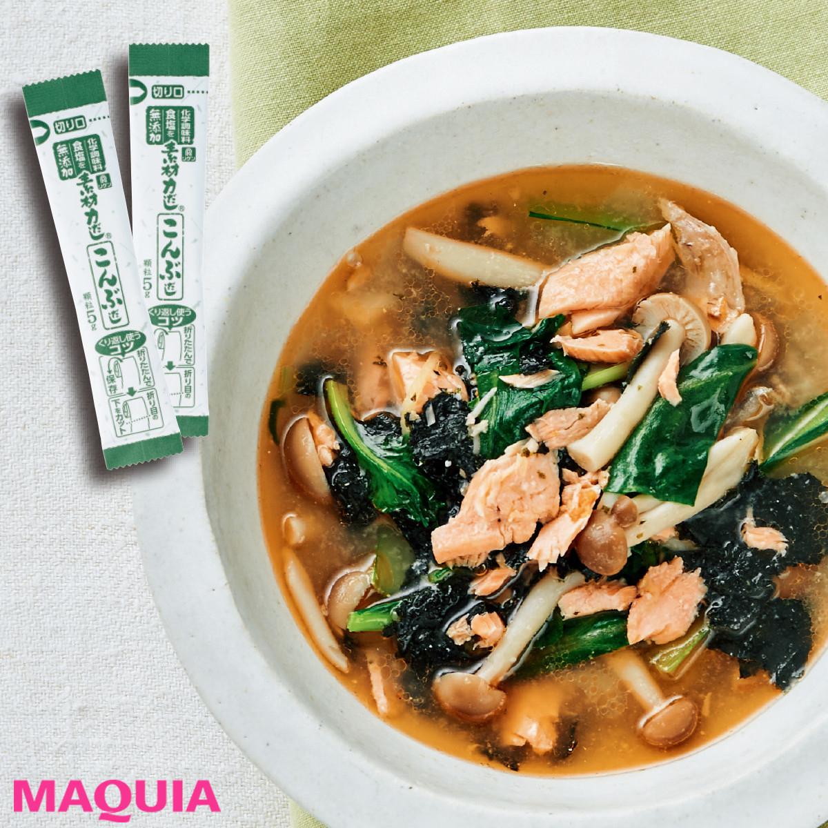 血糖値が上がりにくい! 昆布だしの素でつくる簡単ダイエットスープ5選