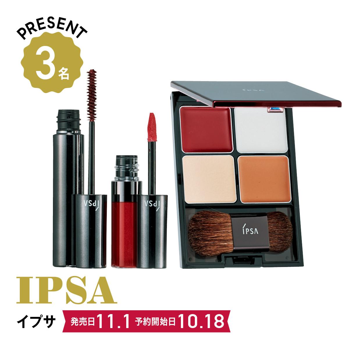 2019クリスマスコフレ&限定品:IPSA/イプサ