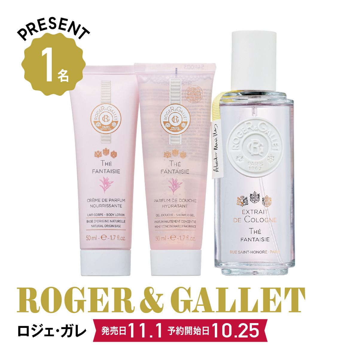2019クリスマスコフレ&限定品:ROGER&GALLET/ロジェ・ガレ