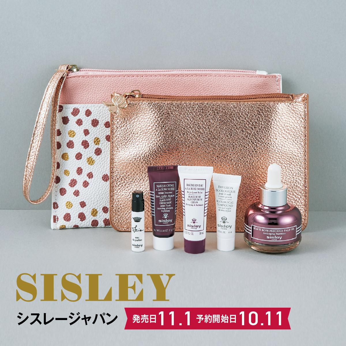 2019クリスマスコフレ&限定品:SISLEY/シスレー