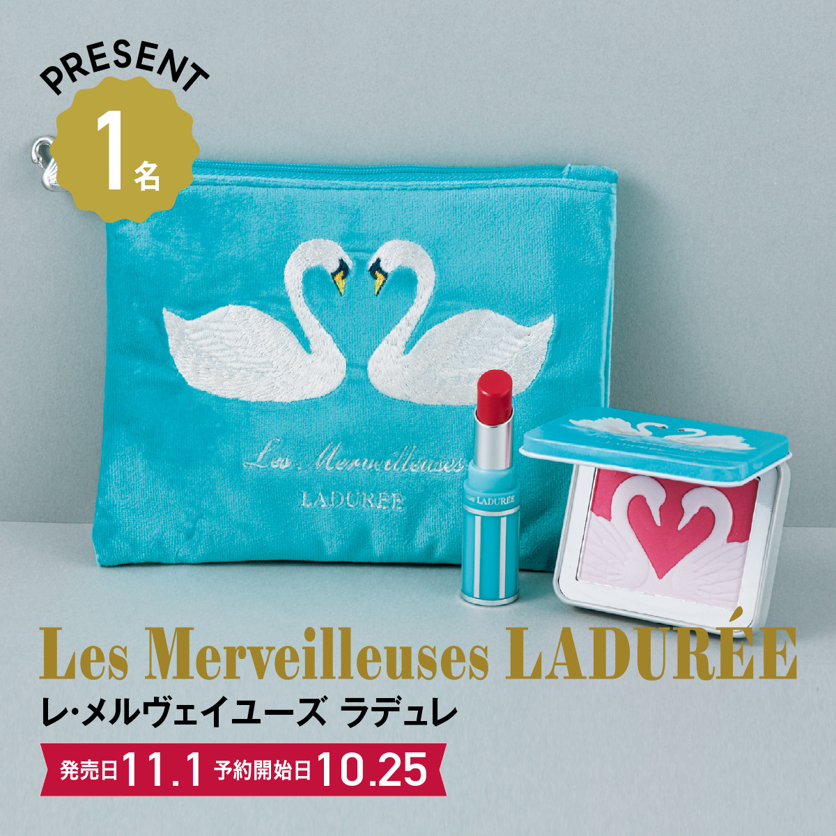 2019クリスマスコフレ&限定品: Les Merveilleuses LADURÉE /レ・メルヴェイユーズ ラデュレ