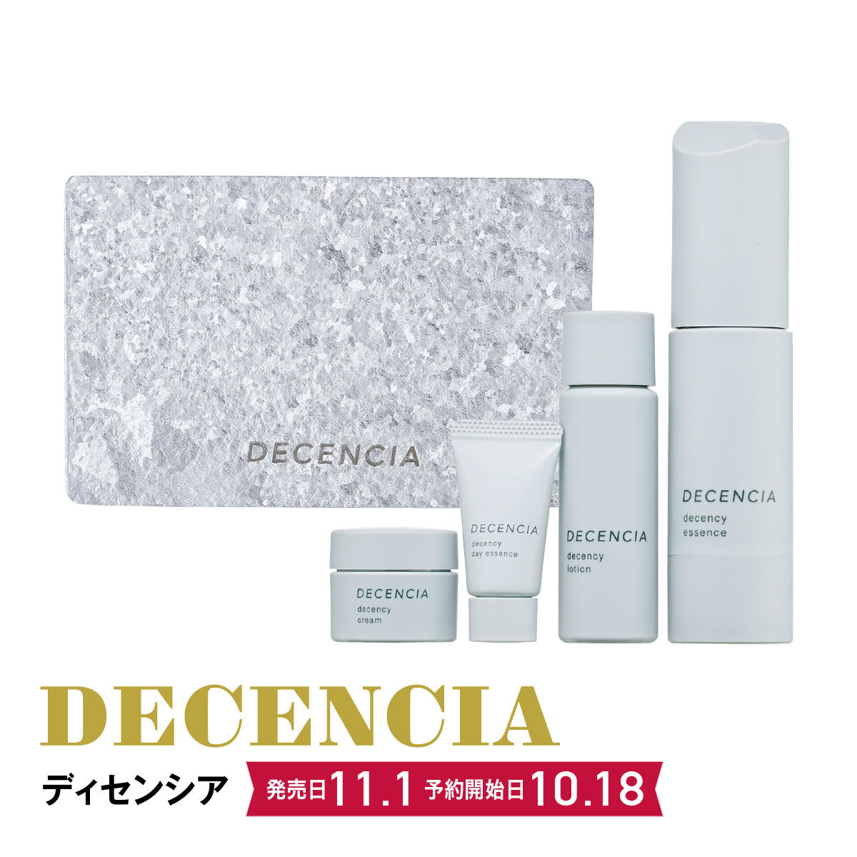 2019クリスマスコフレ&限定品:DECENCIA/ディセンシア
