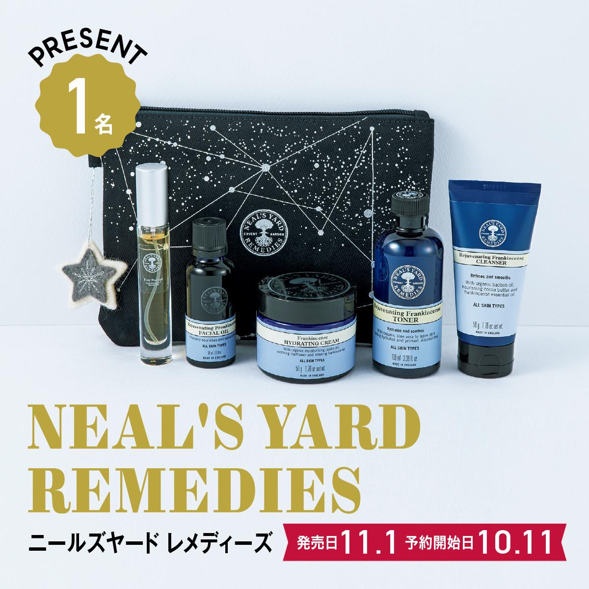 2019クリスマスコフレ&限定品: NEAL'S YARD REMEDIES/ニールズヤード レメディーズ