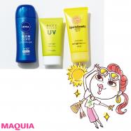 【肌にやさしい・レジャーOK・美肌みせ】プチプラ&コスパな目的別UVを厳選!