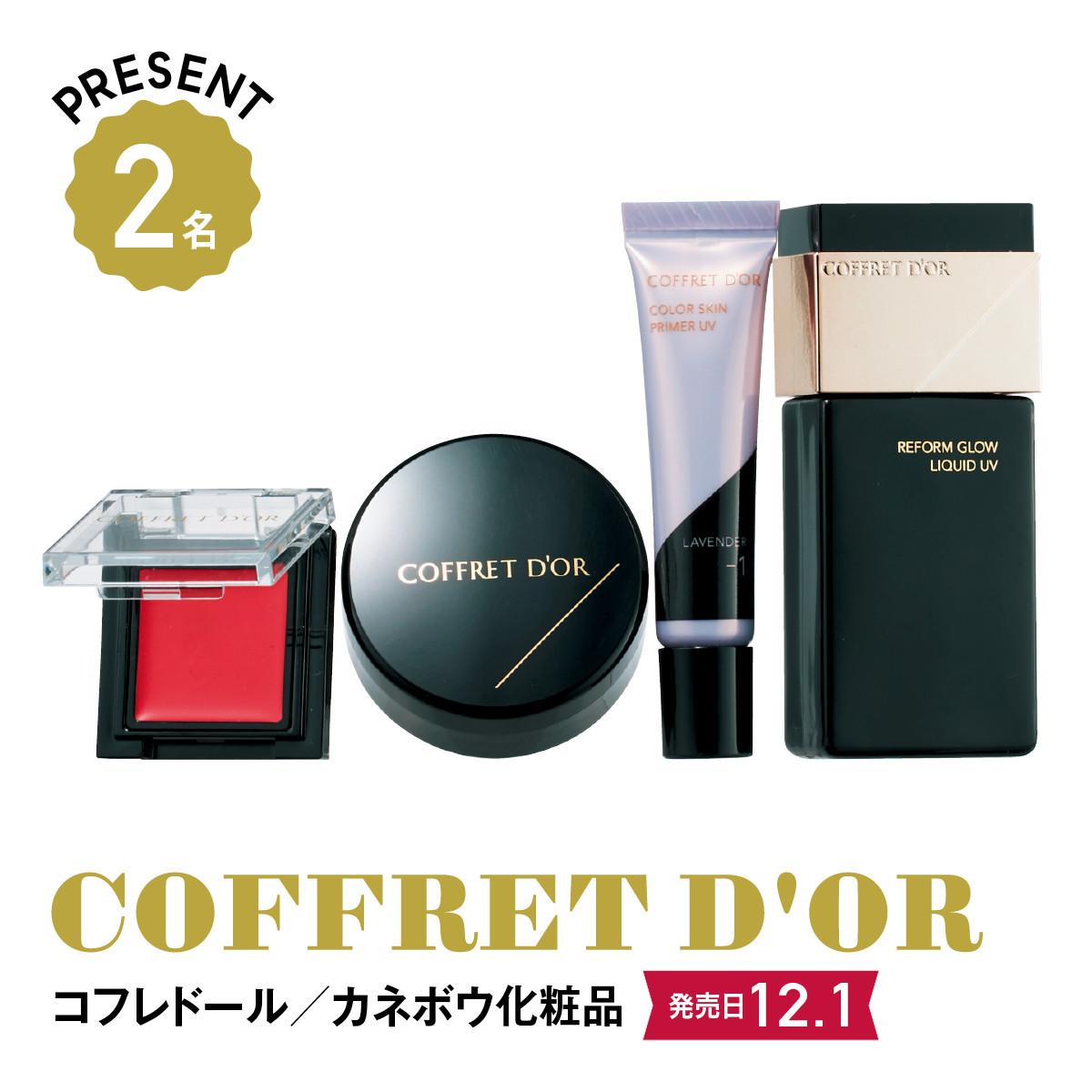 2019クリスマスコフレ&限定品:COFFRET D'OR/コフレドール