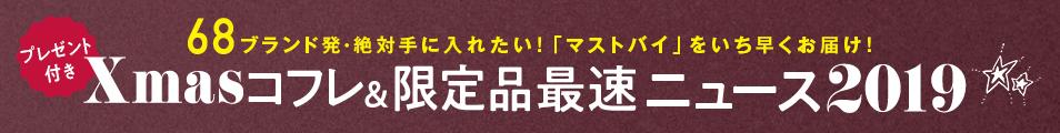 2019クリスマスコフレ&限定品速報ニュース