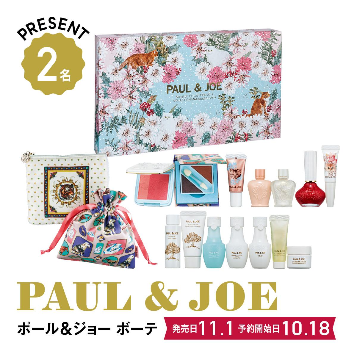 2019クリスマスコフレ&限定品:PAUL & JOE/ポール&ジョー ボーテ